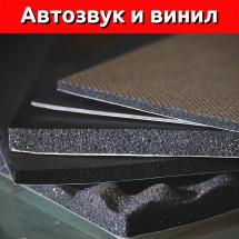 zvuk_vin_gal